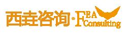 上海西垚商务咨询有限公司